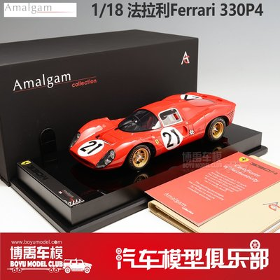 汽車模型 博禹車模 Amalgam 1:18 法拉利Ferrari 330P4 樹脂汽車模型 超夯