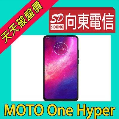 【向東-新北三重店】mote one hyper 4+128g 6.5吋 搭台星599吃到飽手機1元