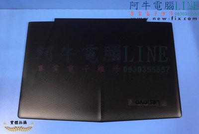 阿牛電腦 - 新竹筆電維修 - 聯想Lenovo R720 R720-15 Y520  全新 A殼 上蓋
