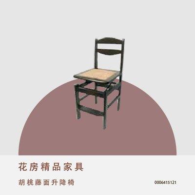 胡桃藤面升降椅 餐椅 鋼琴椅 書桌椅 台中新家具批發 0006415121