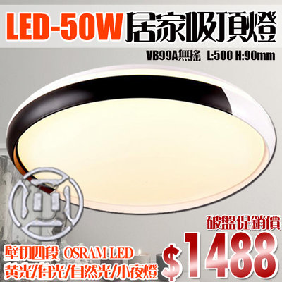 §LED333§(33HVB99A無搖)LED-50W黑白拼接吸頂燈 PC罩 壁切四段 OSRAM LED 全電壓
