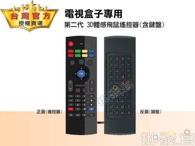 3D體感 空中飛鼠 電視盒通用款 安博盒子、小米盒子、便當、EVPAD、OVO 遙控器 (含中文鍵盤)