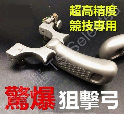 加購高強度皮筋和鋼珠 驚爆 狙擊弓 大威力 彈弓 不銹鋼 競技 高精度 競技弓 比賽弓 重弓 非 狙擊槍 BB槍 狙擊鏡