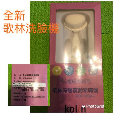 全新歌林洗臉機(不含電池) 台南市