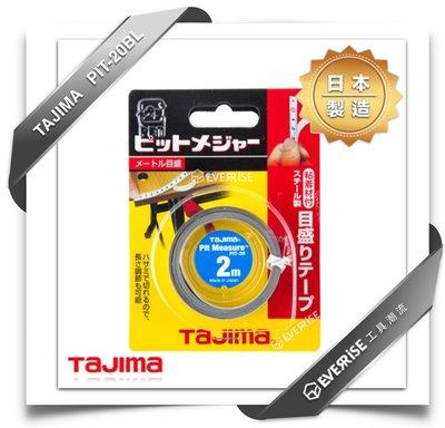 [工具潮流] 日本製 TAJIMA 田島 PIT-20BL 貼尺 捲尺 全公分 2M