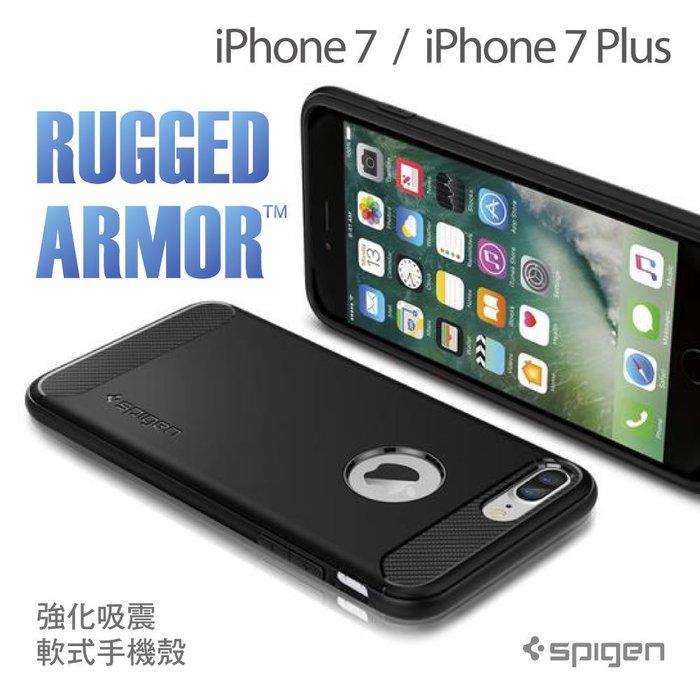 SGP iPhone7 4.7 Plus 5.5寸 Rugged Armor 防撞 吸震 軟式 手機殼 保護殼 矽膠