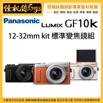 怪機絲 PANASONIC GF10K 12-32mm 微型相機 女朋友機 松下公司貨保固兩年 送原電*1+原廠包