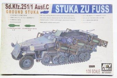 【統一模型】AFV CLUB《德國 半履帶步行箭炮戰車 STUKA ZU FUSS》1:35 # AF35091