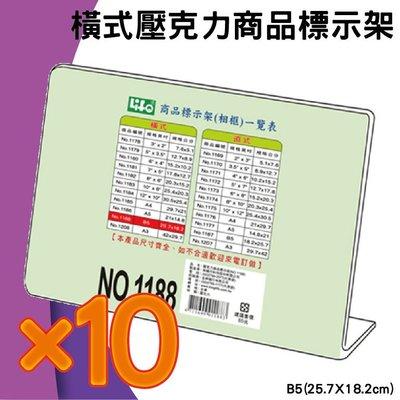 10入 橫式壓克力商品標示架-B5(25.7X18.2cm) NO.1188 (展示架/目錄架)