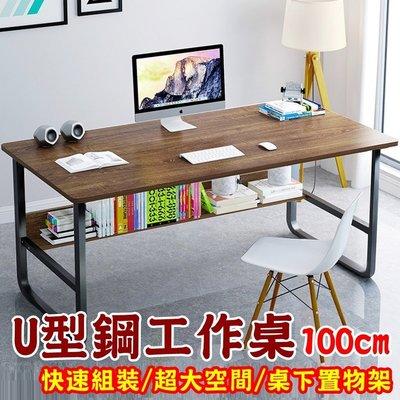 H&C【U型鋼工作桌 100*50】(...