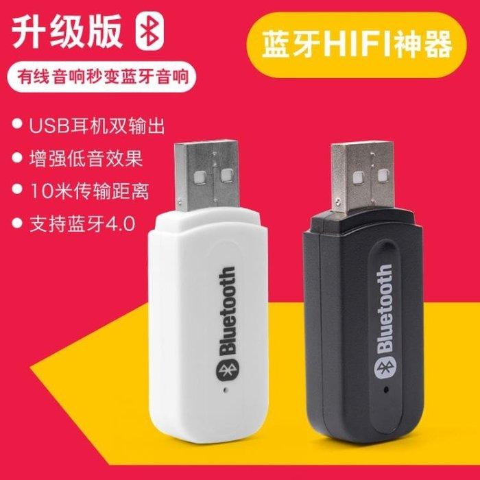 藍芽接收器發射器aux車載藍芽USB音頻接收器有線變無線音響