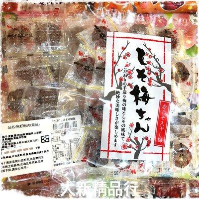 [三鳳中街]  干梅  日本進口  無籽梅肉 紫蘇口味   (日本無籽梅干)  新品