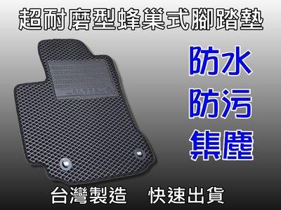 製 超耐磨型 腳踏墊 納智捷 LUXGEN SEDAN 5 U6 U7 SUV S5 S3