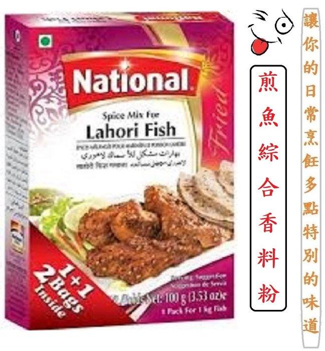 {100%純}  煎魚綜合香料粉   (海鮮專用) (100公克)  Lahori Fish Fry  {純香料混合}