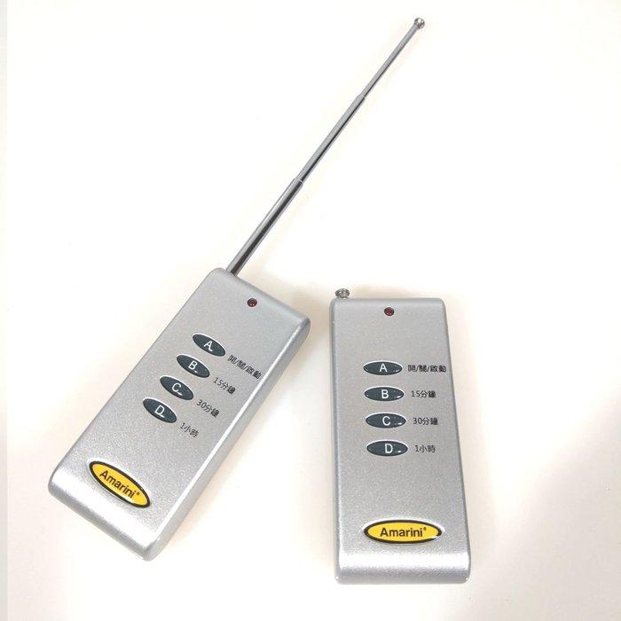 Amarini殺菌燈專用搖控器