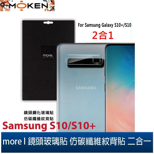 【默肯國際】more 三星 Samsung Galaxy S10/S10+ 鏡頭鋼化玻璃貼 仿碳纖維紋背貼 二合一組合