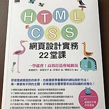 CSS 網頁設計實務22堂課 - 一學就會 高效打造專屬網站