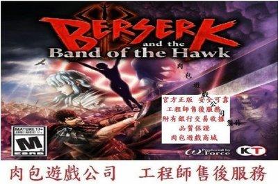PC版 官方正版 肉包遊戲 STEAM 烙印勇士無雙 BERSERK and the Band of the Hawk