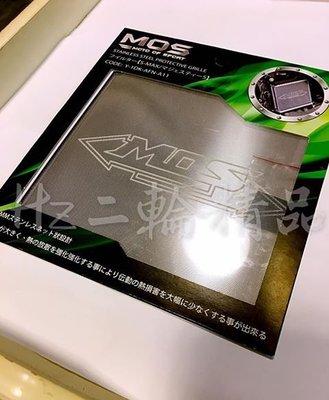 Hz二輪精品 SMAX FORCE MOS 水箱護網 水箱網 進氣網 白鐵網 白鐵濾網 SMAX155 F 台北市