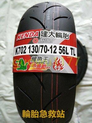 (輪胎急救站)建大K702 130 70 12熱熔胎機車輪胎