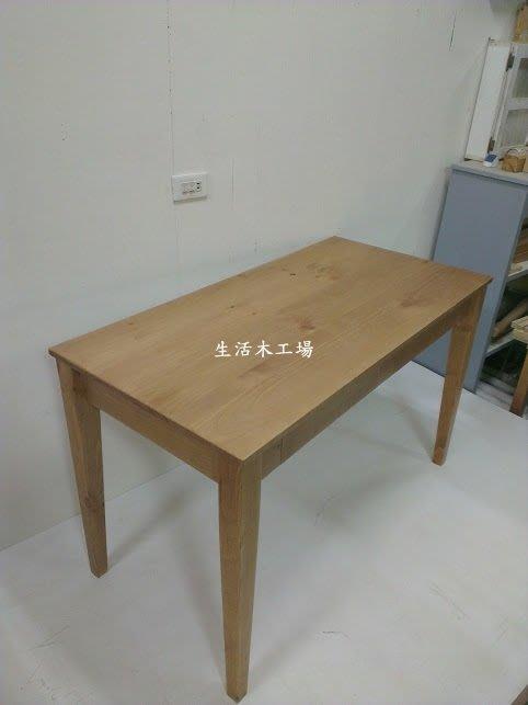 生活木工場-A10實木桌/寫字桌/書桌/工作桌/電腦桌/訂購-斜式桌腳/二平抽款.無木把手