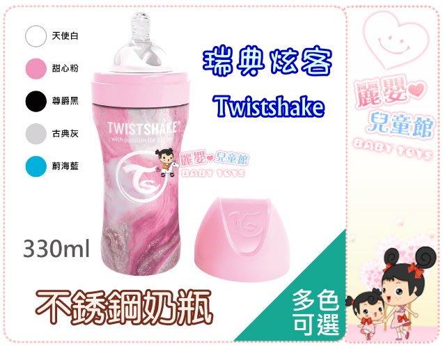 麗嬰兒童玩具館~瑞典炫客Twistshake-不銹鋼奶瓶330ml(多色可選)