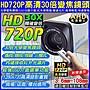 監視器 AHD- 720P 30倍變焦攝影機 光學變焦鏡...
