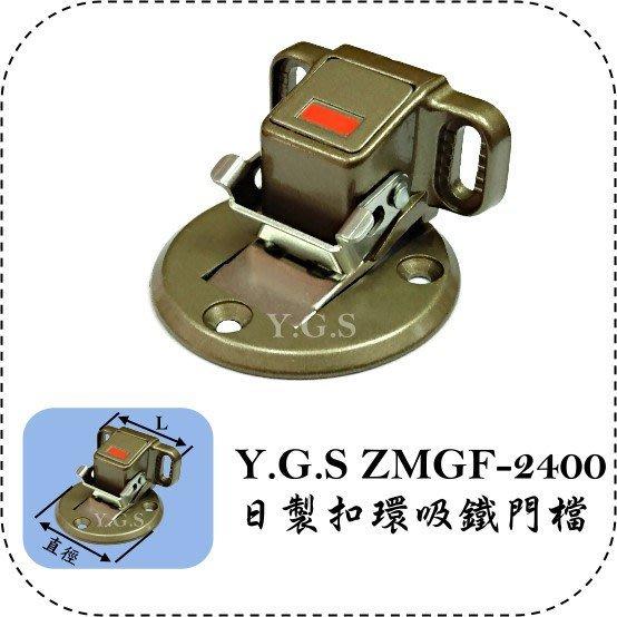 Y.G.S~門檔門止系列~ZMGF-2400日製扣環吸鐵門擋五金 日本進口  (含稅)