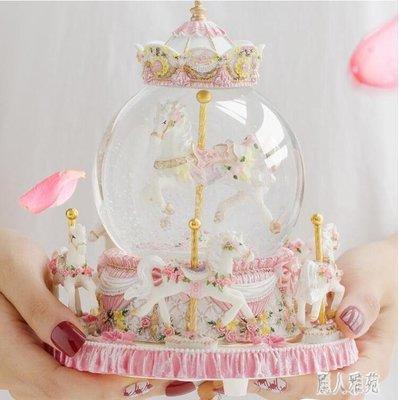 旋轉木馬水晶球音樂盒八音盒情人節女友公主兒童女孩女生生日禮物5243