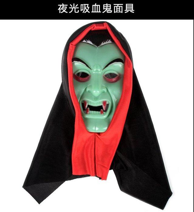 【洋洋小品】【夜光驚恐尖叫面具1入-伯爵】萬聖節化妝表演舞會派對造型角色扮演服裝道具