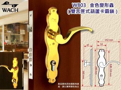 WACH花旗 W803 變形蟲 雙舌匣...