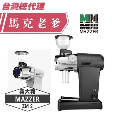 【馬克老爹烘焙】MAZZER ZM S 定量型磨豆機   來電洽詢 (02)2643-7188