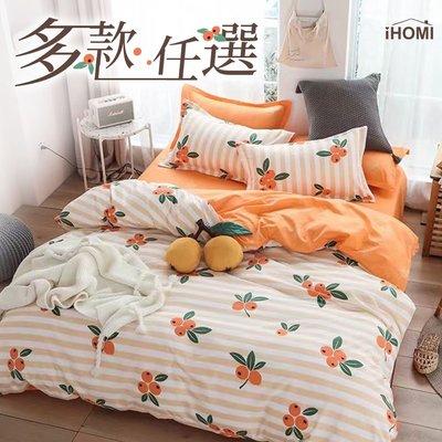 【iHOMI】韓系文青 雙人床包涼被組-多款任選 台灣製