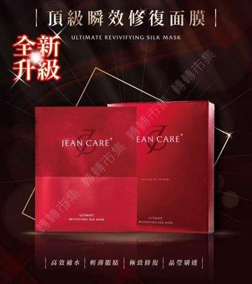 【85 STORE】買2片/10片多件特惠中 JeanCare 名麗 升級版頂級醫美修復面膜 術後修護 敏感性肌膚適用
