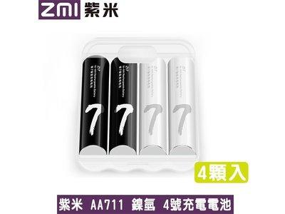 紫米 4號電池 4顆入 低自放電 充電...