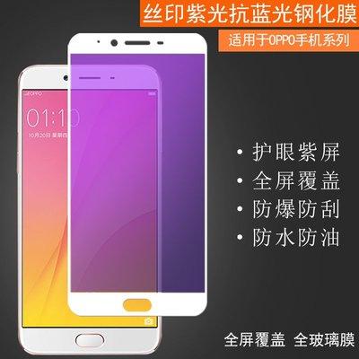 【手機殼 】全屏覆蓋紫光OPPO鋼化玻璃膜OPPO R11 oppo R11Plus手機貼膜防藍光