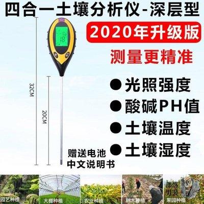 土壤檢測儀 土壤檢測儀器酸堿度PH值溫濕度計水養分光日照農業花盆栽量測試筆