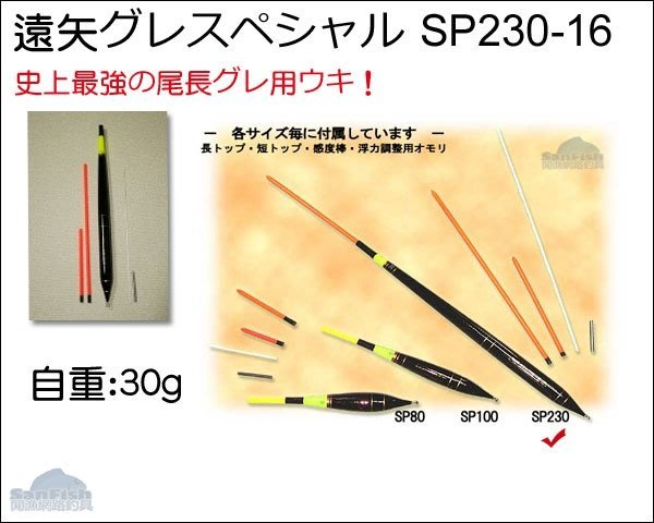 【閒漁網路釣具 】遠矢國利 グレスペシャルSP230 -16 浮標