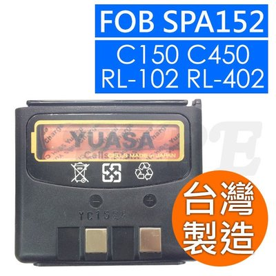 《光華車神無線電》FOB SPA152 800mAh C150 C450 RL102 RL402 鎳氫電池 台灣製造