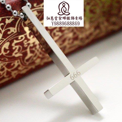 【弘慧堂】鈦鋼666逆十字架吊墜項鏈倒十字架項鏈316不鏽鋼高品質