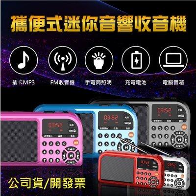 MP3撥放器 凡丁 F201 多功能插卡音箱 加強版 收音機 MP3撥放器 FM隨身聽 小音箱 隨身聽 播放器