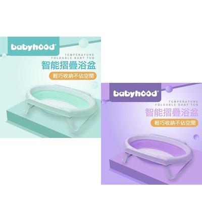 傳佳知寶-babyhood智能摺疊浴盆(薄荷綠/薰衣草紫)