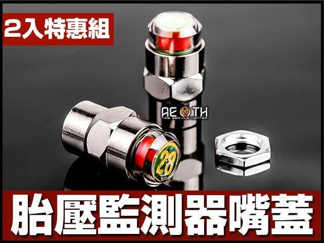 胎壓監測氣嘴蓋/輪胎風嘴頭蓋(2入) 即時監測輪胎壓力 安全 美觀 超好裝!