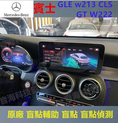 賓士 GLE w213 CLS GT W222 原廠 盲點輔助 盲點 盲點偵測