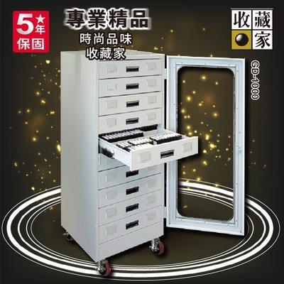 收藏家 GD-1000 抽屜式大型除濕主機電子防潮箱(727公升)相機 電子產品 零件箱 置物箱 抗潮 控濕