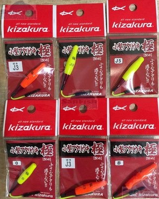 【閒漁網路釣具 】KIZAKURA 小型阿達利浮標 極