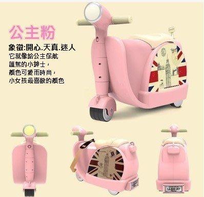 英國 RoyaLcare 優代 兒童 行李箱 學步車 摩托車 玩具 旅行箱 收納箱 旅行箱【K110001】塔克玩具