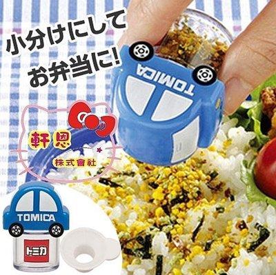 《軒恩株式會社》TOMICA  多美小汽車 造型 隨身 調味罐 香鬆罐 小藥罐 113437 新北市