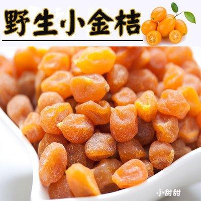 野生小金桔 220g 優質蜜餞  小甜甜食品