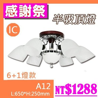 §LED333§ (33HA12) 造型玻璃 6+1燈款 半吸頂燈 可加購led燈泡 高亮度 居家主燈